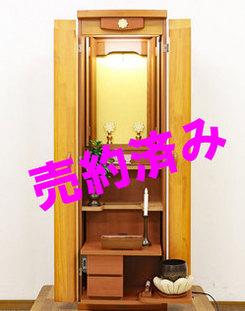 創価学会 家具調 中古仏壇 B906 パイン:愛知県のお客様に売約となりました