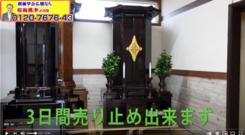 創価仏壇専門店:桜梅桃李は3日ルール、ご希望商品を3日間売り止めさせて頂くことが出来ます。