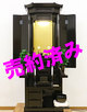 創価学会 厨子型 中古仏壇 912 新創春・発売しました!