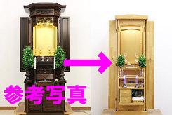今ある仏壇を下取りして頂き、小型の仏壇が欲しいのですが・・
