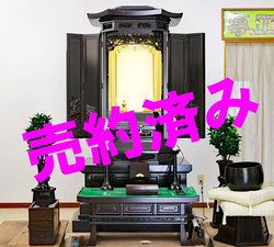 創価学会 厨子型経机付き 中古仏壇 900 瑠璃鳥 33号