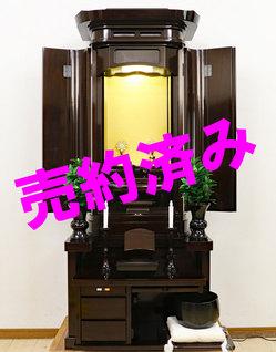 創価学会 厨子型 中古仏壇 914 鉄刀木