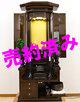 創価学会 厨子型 中古仏壇 928 鉄刀木:売約済み