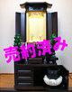創価学会 厨子型 中古仏壇 930 3尺本黒檀:発売しました!