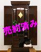 創価学会 家具調 中古仏壇 931 宝塔 鉄刀木 厨子金具仕様:発売!