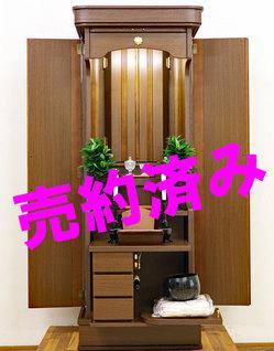 創価学会 家具調 中古仏壇 933:発売しました!