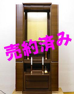 創価学会 アウトレット家具調仏壇 「メイビス」 ダーク:売約済み