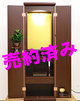 創価学会 家具調 中古仏壇 935 スマート ダーク:売約しました!