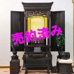 創価学会 厨子型経机付き 中古仏壇 916 22号本黒檀 金剛桜:ご注文頂きました
