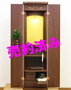 創価学会 家具調 中古仏壇 941 ニュースマイルダーク手動:発売しました!