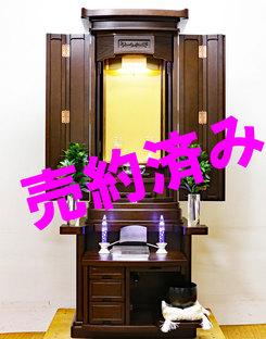 創価学会 厨子型 中古仏壇 945 先明 パーロッサ:売約になりました!