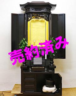 創価学会 厨子型 中古仏壇 946 金剛堂 21号黒檀厨子:ご注文頂きました!
