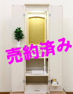 創価学会 家具調 中古仏壇 947 手動:発売しました!