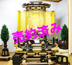 創価学会 中古仏壇 950 5.5尺カシュー漆黒塗り:いよいよ発売!