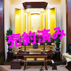 創価学会 個人会館用 中古仏壇 955 漆(うるし):売約済み