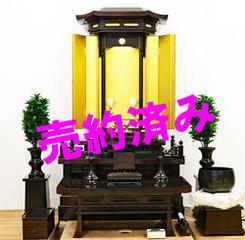 創価学会 厨子型中古仏壇 954 シャム柿 徳島仏壇 経机:富山県の客様にご注文頂きました。