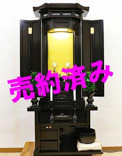 創価学会 厨子型 中古仏壇 956 清流 黒檀:発売しました!
