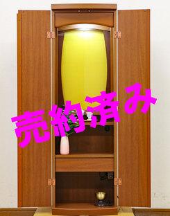 創価学会 家具調 中古仏壇 963 アクリル厨子カバー付き:発売しました