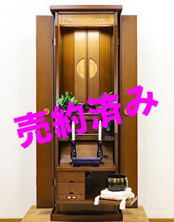 創価学会 家具調 中古仏壇 970 満月 徳島仏壇:発売しました!