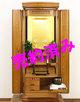 創価学会 家具調 中古仏壇 971 大樹:発売しました!