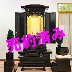 創価学会 厨子型経机付き 中古仏壇 949 瑠璃鳥 33号:神奈川からご注文頂きました