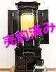 創価学会 厨子型 中古仏壇 972 創春 黒檀:兵庫県のお客様に購入いただきました。