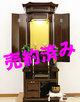 創価学会 厨子型 中古仏壇 973 創春 鉄刀木:北海道から注文