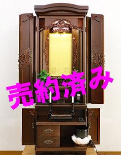 創価学会 家具調 中古仏壇 B977:神奈川よりご注文