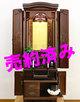 創価学会 家具調 中古仏壇 B977:発売しました!