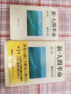 新・人間革命第一巻から改めて読み始めました!