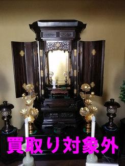 中古仏壇の買取りご希望の場合は買取り規定があります。購入から15年、電動扉等条件があります。