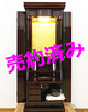 創価学会 家具調 中古仏壇 980:群馬県からご夫婦で来店されご購入いただきました。
