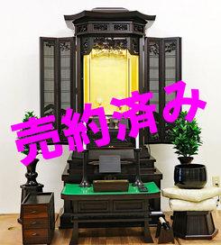 東京から親子でご来店され、創価学会 厨子型 中古仏壇 952 お買い上げ