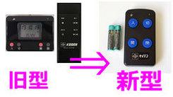 仏壇のリモコンスイッチは旧型から新型に移行されています。