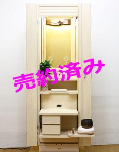 創価学会 家具調 中古仏壇 991 プルメリア:愛知のお客様ご注文