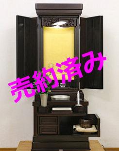 創価学会 厨子型 中古仏壇 918 :15号黒檀正三方:茨城県のお客様に本日納品してまいりました。