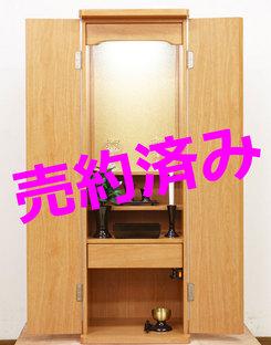 創価学会 家具調仏壇 「メルシー」 ライト:長野県からご注文頂きました。