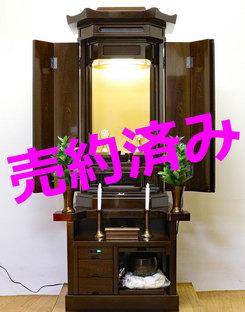 創価学会 厨子型仏壇 「新創春」 鉄刀木:兵庫県からご注文頂きました。