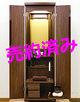 創価学会 家具調 中古仏壇 993 ブラウン:大阪よりご注文頂きました。