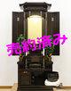 創価学会 厨子型 中古仏壇 924 徳島仏壇:茨城県のお客様よりご注文頂きました