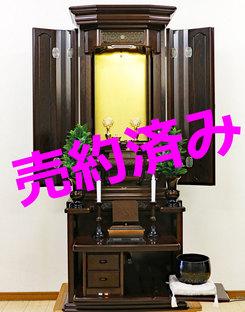創価学会 厨子型 中古仏壇 958 鉄刀木 徳島仏壇:和歌山県からご注文頂きました。
