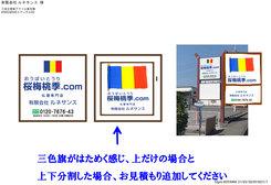 創価仏壇専門店の桜梅桃李.comショールームの看板の製作の依頼状況
