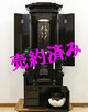 創価学会 厨子型 中古仏壇 1001 桜蒔絵:埼玉県からご来店売約頂きました。