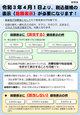 創価仏壇の価格も4月1日から消費税込み料金の表示が義務になりました。