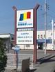 創価学会の三色旗をデザインのもとに桜梅桃李.comショールームの看板を決めました。