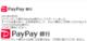 ジャパンネット銀行からPayPay銀行に社名変更しました。