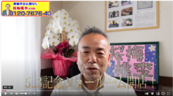 創価仏壇専門店の桜梅桃李.comショールーム5.3記念開店します!