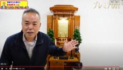 創価学会厨子型収納仏壇プレミアム001発売しました!屋久杉をアップした動画をお届けします。