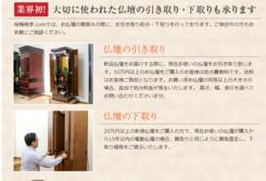 創価仏壇を引取って欲しいが、桜梅桃李で購入するとどのようなサービスになりますか?との質問を頂きました。