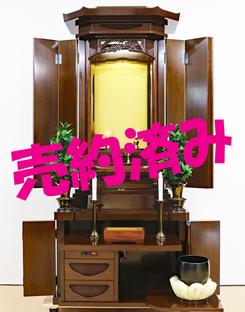 創価学会 厨子型 中古仏壇 1021:発売しました!